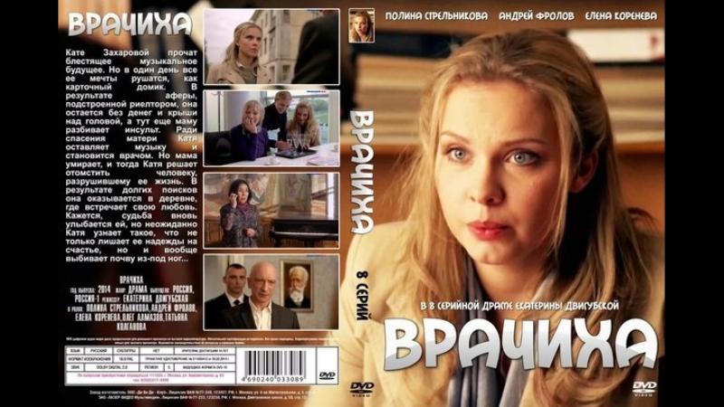 Врачиха ТВ ролик 2014