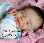 Иннуля,спокойной ночи))*Что б тебе так же сладко спалось!