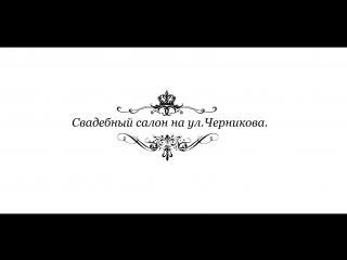 Наши счастливые невесты. Свадебный салон на ул.Черникова. г.Волгодонск