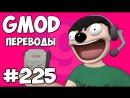 Михакер Garrys Mod Смешные моменты перевод 225 - НОГЛА ИЩЕЙКА Гаррис Мод