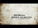 DA1О8 - Дорога На Восток. Live Стар-Старт ТВ6 2ООО