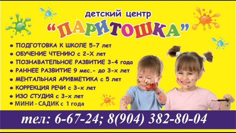 Подготовка к школе с 5-7 лет, раннее развитие с 9 мес. до 3 лет, чтение по кубикам Зайцева с 2-х лет, студия современного танца » Freewka.com - Смотреть онлайн в хорощем качестве