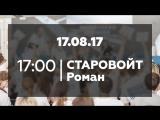 Встреча участников 7 смены форума «Территория смыслов» с Романом Старовойтом