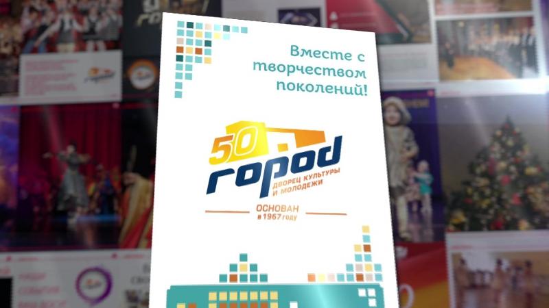 Видео-презентация ДКМ ГОРОД 50