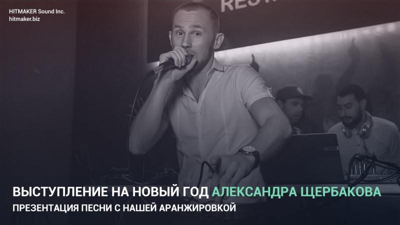 Премьера песни с нашей аранжировкой на новогоднем мероприятии. Александ Щербаков