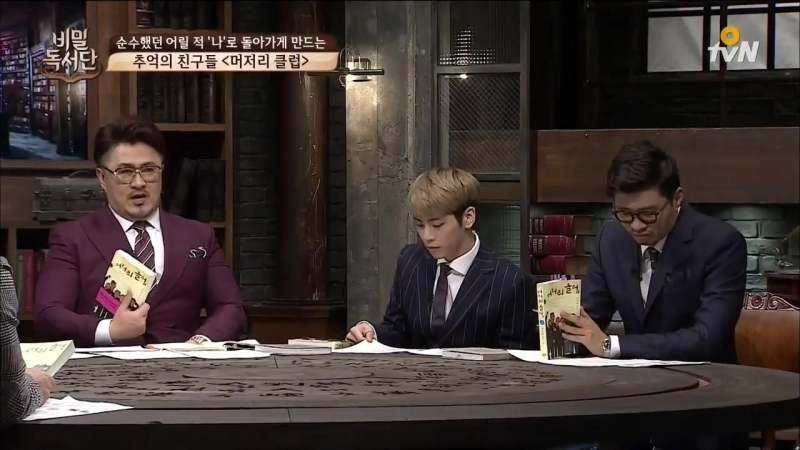 [tvN] 비밀독서단secret reading club.E14.151215.guest jonghyun 종현