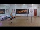 Анастасия Гулевская.Отчётник в студии POLE DANCE FLASH 28.05.2017 г