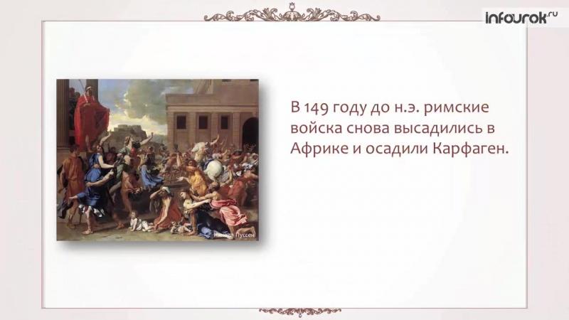 38. Рим и эллинистический мир
