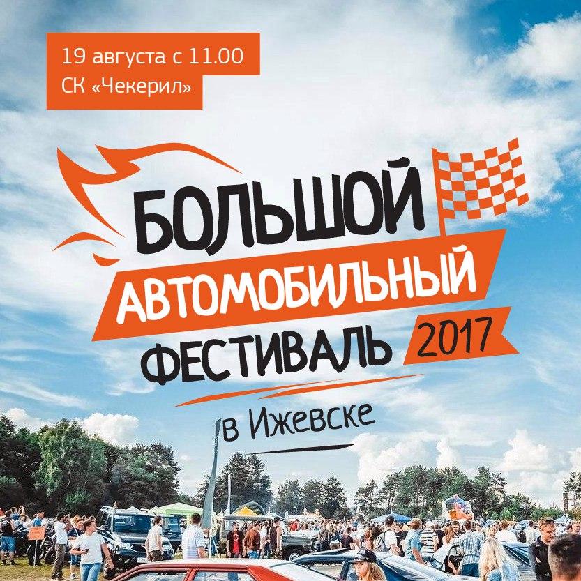 Афиша Ижевск БАФИ / Большой Автомобильный Фестиваль в Ижевске