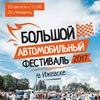 БАФИ | Большой Автомобильный Фестиваль в Ижевске