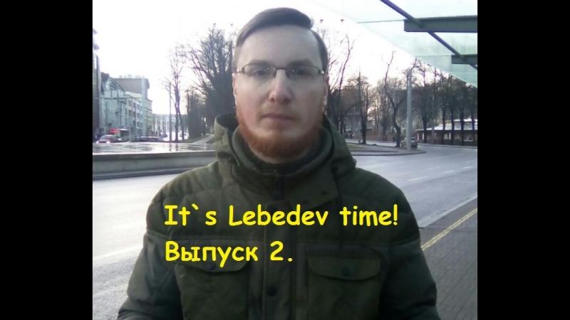 It`s Lebedev time! Выпуск 2.