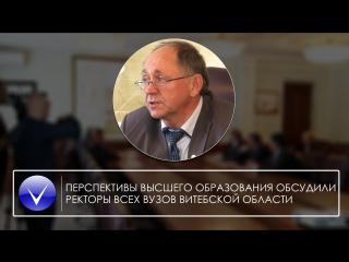 Перспективы высшего образования обсудили ректоры всех ВУЗов Витебской области