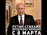 #Путин стихами поздравил женщин с 8 Марта