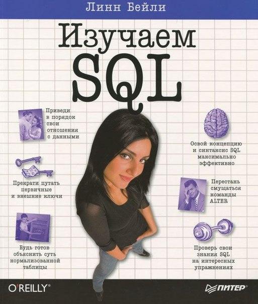 ЛИНН БЕЙЛИ ИЗУЧАЕМ SQL СКАЧАТЬ БЕСПЛАТНО