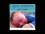 Дети смеются во сне!