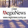 RegioNews-Суми