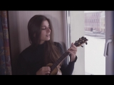 Кавер на укулеле песни ДДТ - Это всё в исполнении Masha Sound