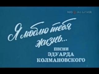 Я люблю тебя, жизнь. Песни Эдуарда Колмановского (1979)