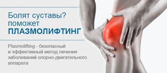 Лечение артроза коленного сустава плазмолифтингом