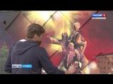 Вести Брянск Фестиваль граффити и стрит-арта 6 сен 2017г