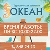 Турфирма ОКЕАН горящие туры путешествия СПб