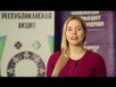 Ольга Залевская начальник Центра развития добровольчества в Республике Коми поздравляет с Международным днём родного