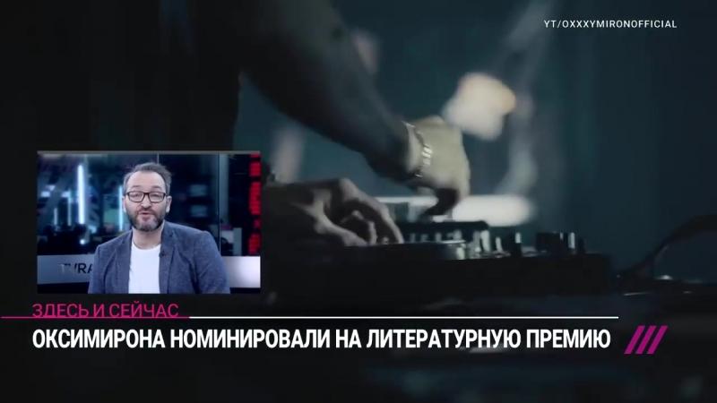 [Телеканал Дождь] Оксимирона номинировали на литературную премию