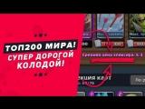 AuRuM TV В ТОП 200 МИРА КОЛОДОЙ ЗА 5.3 ЭЛИКСИРА   CLASH ROYALE