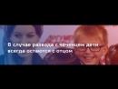 Развод в Чечне дети остаются с отцом