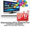 Барахолка IPTV плейлистов / ссылок каналов!
