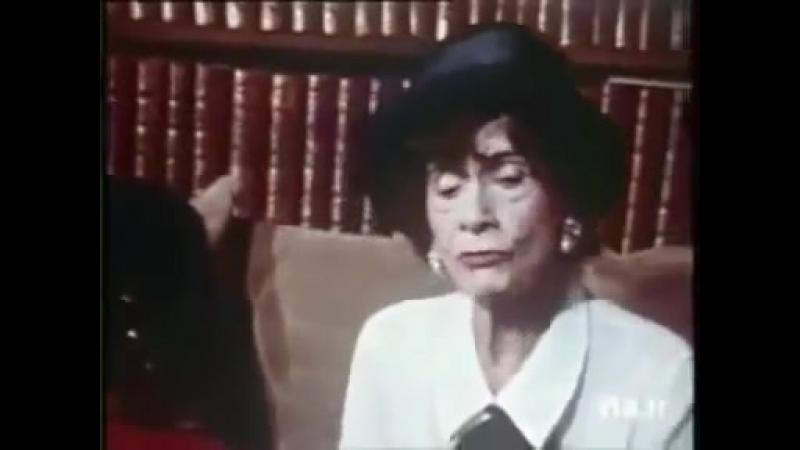 Коко Шанель, интервью французскому телевидению 1969 г