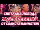 Светлана Лобода беременна от солиста Rammstein Тилля Линдеманна