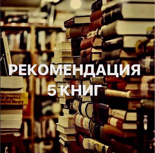 Топ-5 книг, которые должен прочитать каждый по мнению Григория Аветова