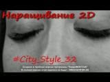 Наращивание ресниц 2D в City Style