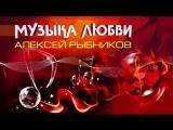 Алексей Рыбников - Музыка любви