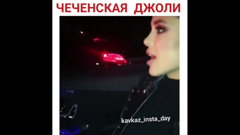 Чеченская Анджелина Джоли
