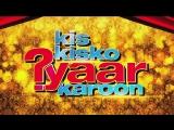 Трейлер Фильма: Кого я должен любить / Kis Kisko Pyaar Karoon (2015)