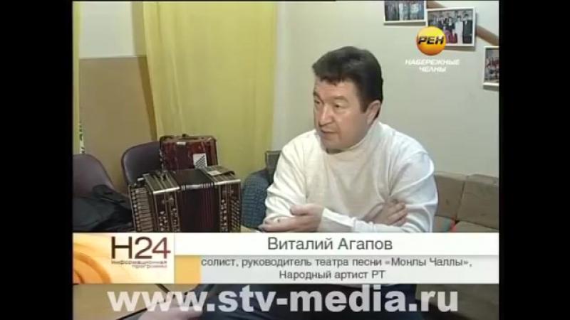 Будем знакомы -Театр песни Виталия Агапова Монлы Чаллы