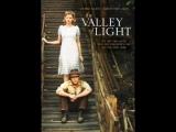 8471-2.Отрывок_Долина света The Valley of Light (2007) (HD)