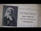 1910 г. №2 Надежда Плевицкая