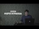 МК Андрея Журавлева в Art space Manufacture