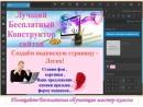 БЕСПЛАТНЫЙ конструктор сайтов!