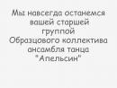 Оксане Владимировне на день рождения!