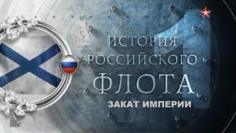 История.российского.флота.(06.серия).Закат.империи.