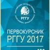 Первокурсник РГГУ 2017