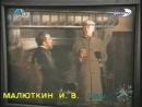 Фрагменты сериала Вовочка-2 [2002] (REN-TV / М-23 [г. Минусинск], ноябрь 2004)