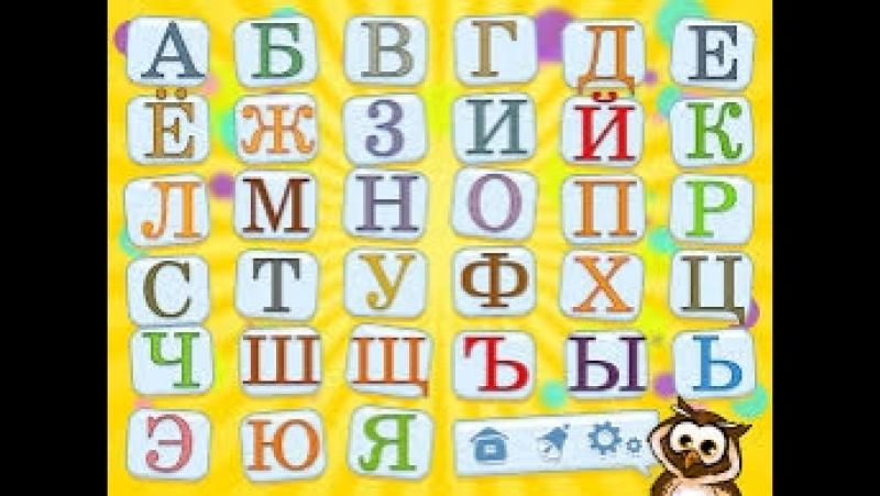 Алфавит с батей!