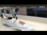 Новости на «Россия 24»  •  Саночники готовятся к Олимпиаде в Подмосковье