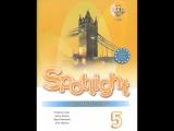 Spotlight 5 Workbook Class CDs / Английский в фокусе - Аудиокурс к УМК для 5 класса рабочая тетрадь
