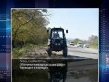 ГТРК ЛНР. Очевидец. Обочины междугородних дорог приводят в порядок. 4 октября 2017